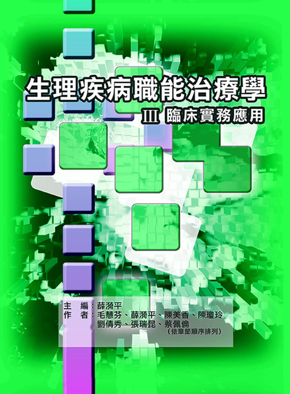 生理疾病職能治療學Ⅲ臨床實務應用(二版)