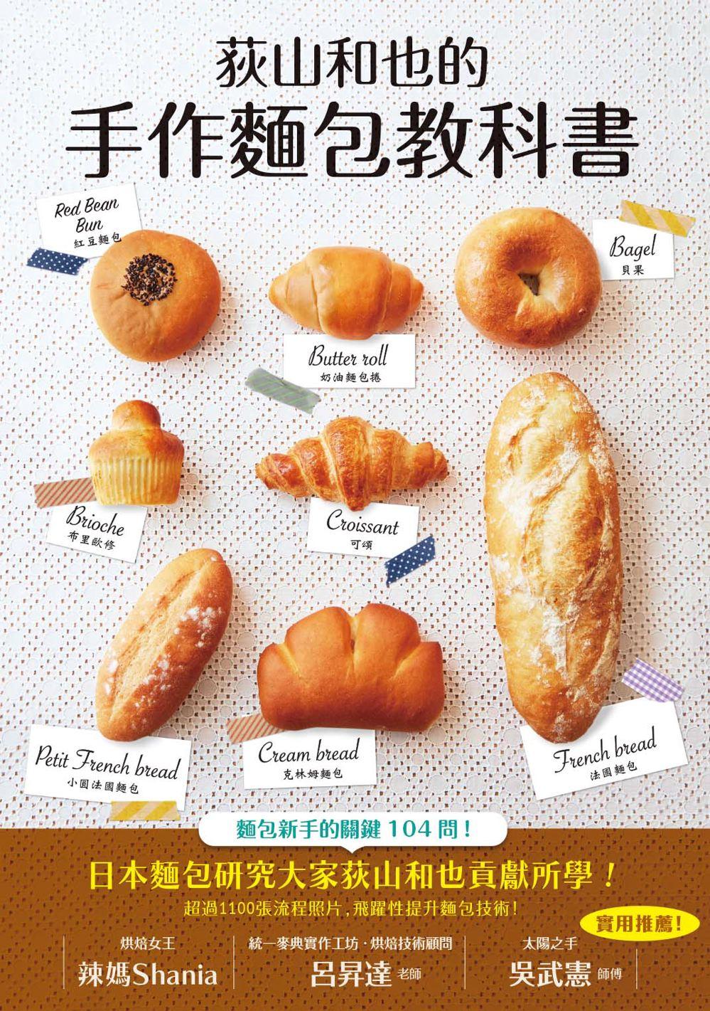 ◤博客來BOOKS◢ 暢銷書榜《推薦》荻山和也的手作麵包教科書