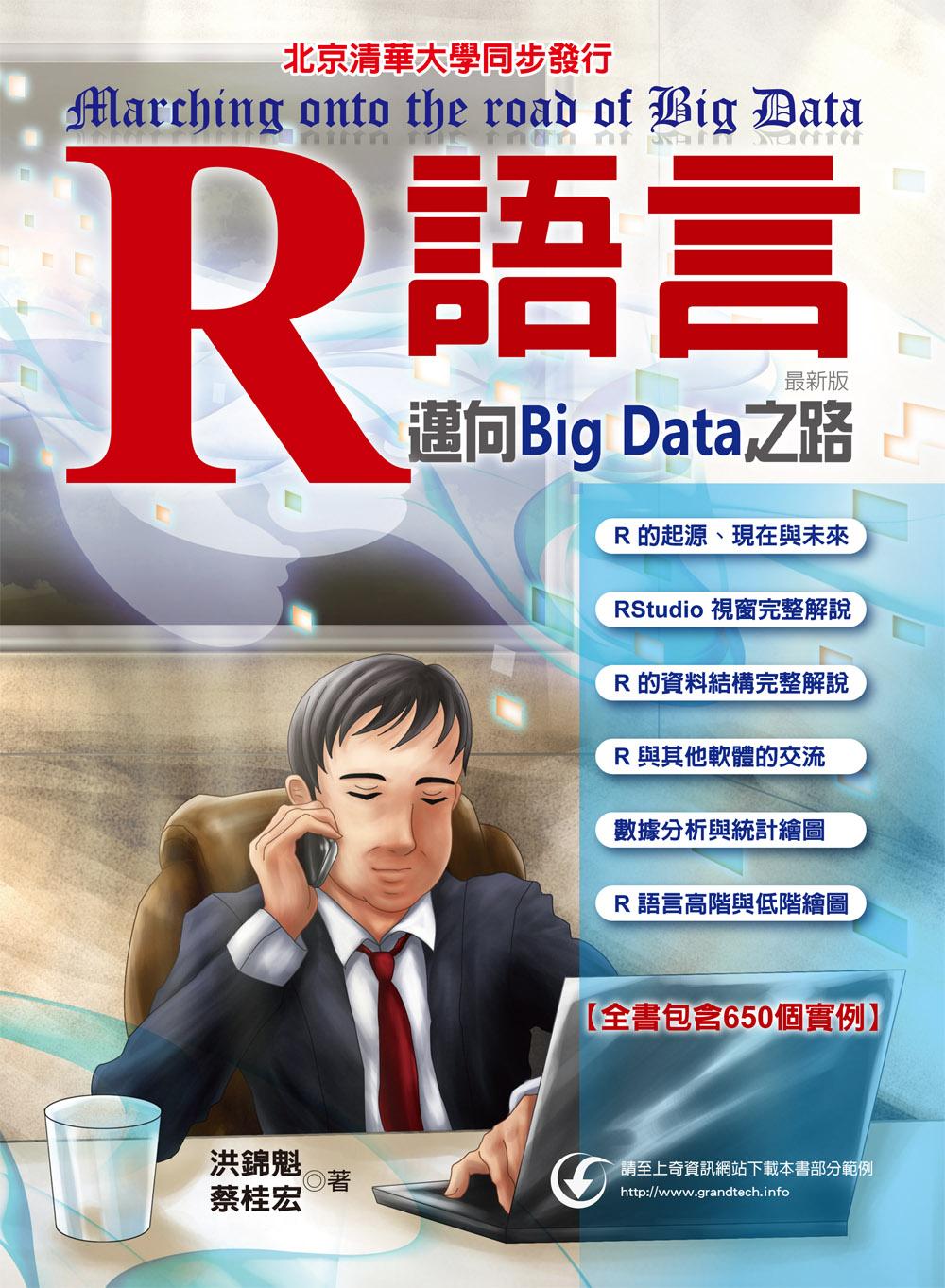 ◤博客來BOOKS◢ 暢銷書榜《推薦》R語言:邁向Big Data之路(最新版)