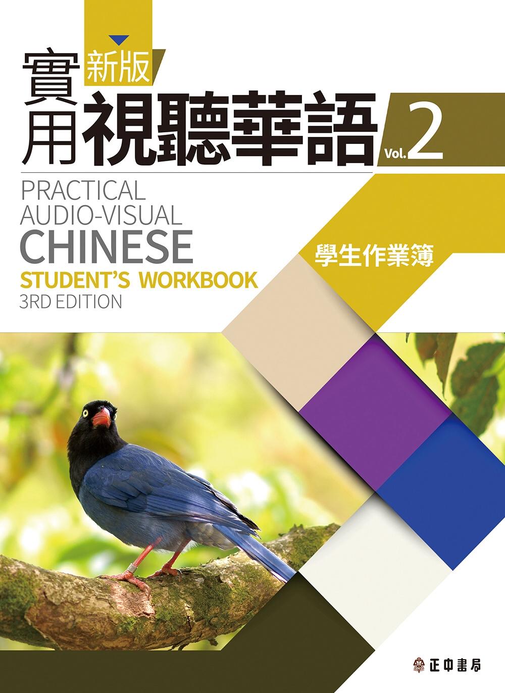 新版實用視聽華語2 學生作業簿(第三版)