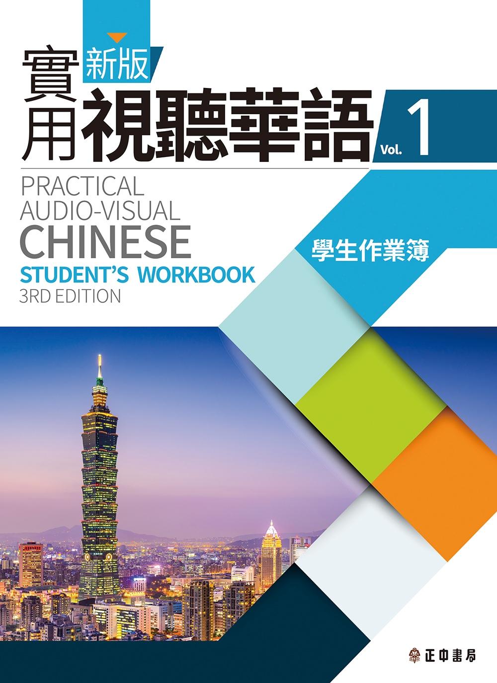 新版實用視聽華語1 學生作業簿 (第三版)