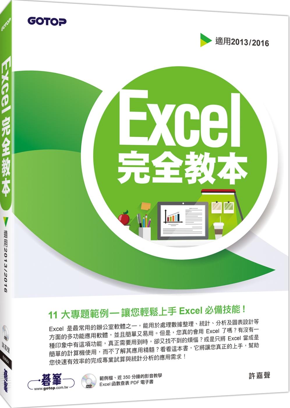Excel 完全教本(適用2013/2016)(附DVD)