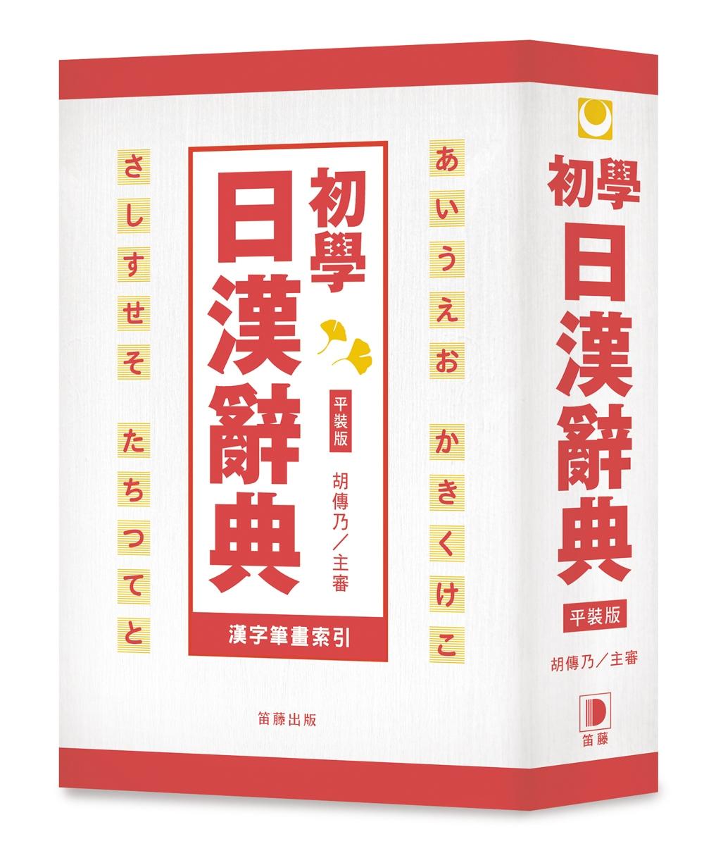 平裝版 初學日漢辭典:15,000基礎日語必備辭彙!(3版)