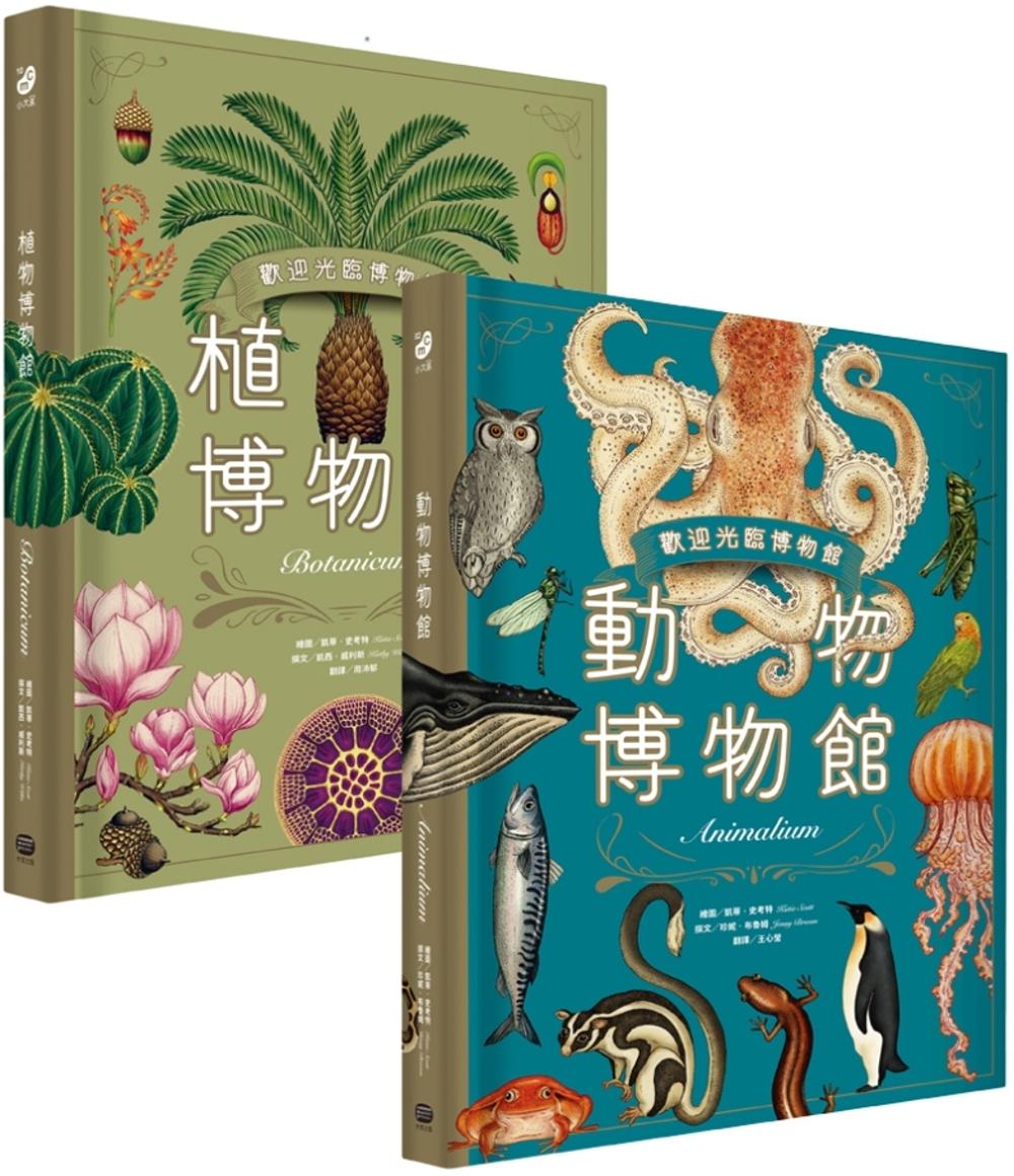 歡迎光臨博物館:動物博物館+植...