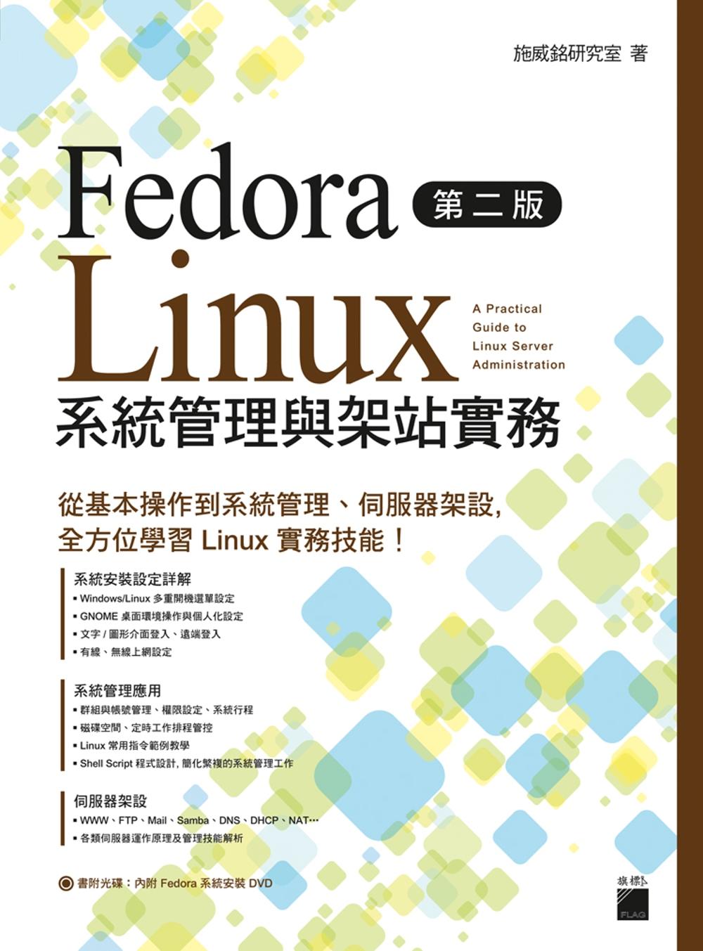 Fedora Linux 系統...