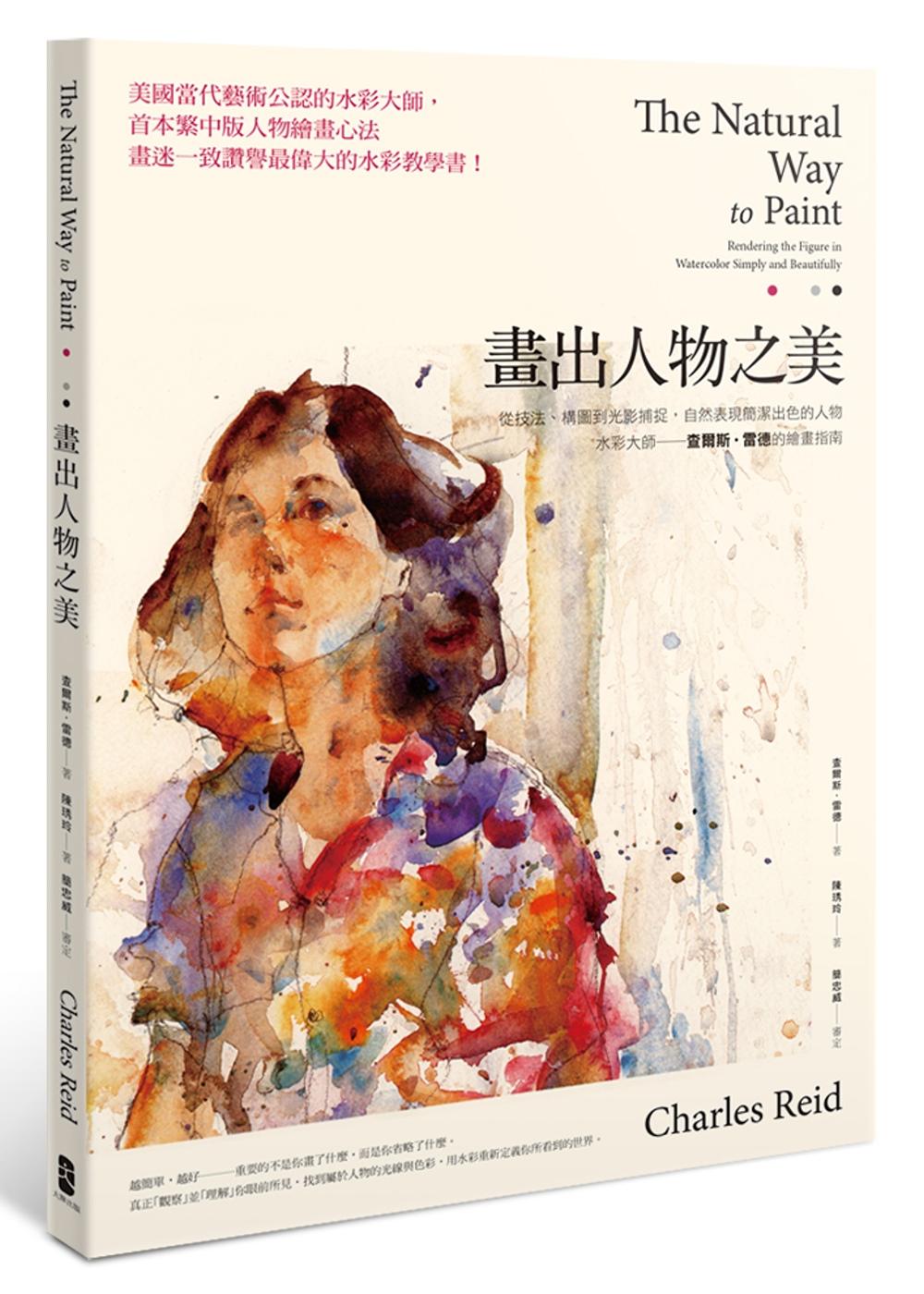 畫出人物之美:從技法、構圖到光影捕捉,自然表現簡潔出色的人物,水彩大師──查爾斯‧雷德的繪