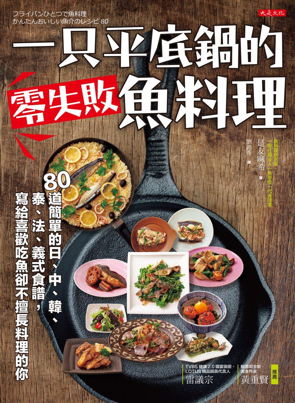 一只平底鍋的零失敗魚料理:80道簡單的日、中、韓、泰、法、義式食譜, 寫給喜歡吃魚卻不擅長料理的你