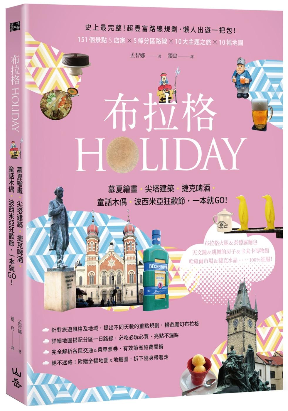 布拉格HOLIDAY:慕夏繪畫、尖塔建築、捷克啤酒、童話木偶、波西米亞狂歡節,一本就GO!
