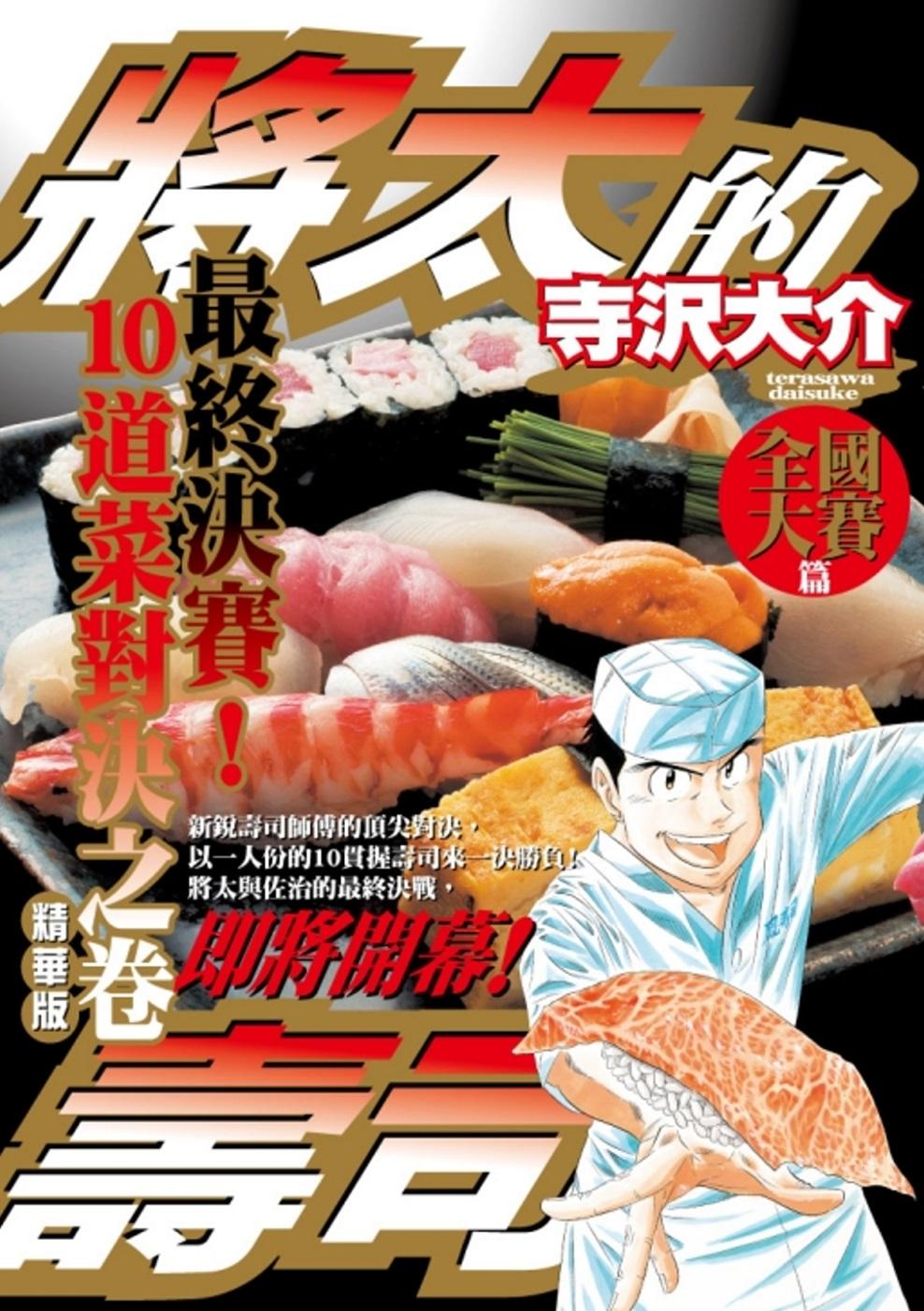 將太的壽司 全國大賽篇精華版 最終決賽!10道菜對決之卷 全