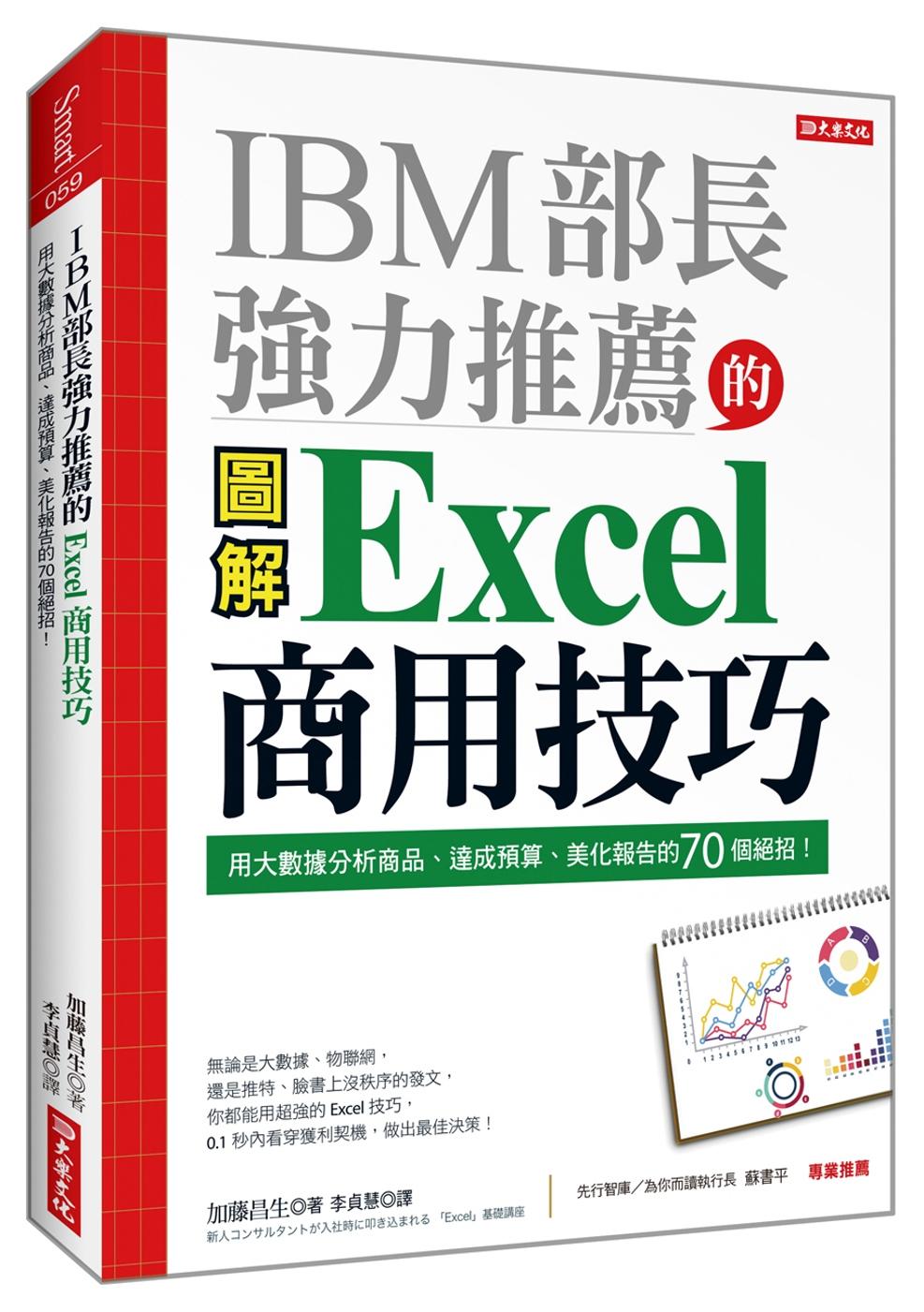 IBM部長強力推薦的Excel商用技巧:用大數據分析商品、達成預算、美化報告的70個絕招!