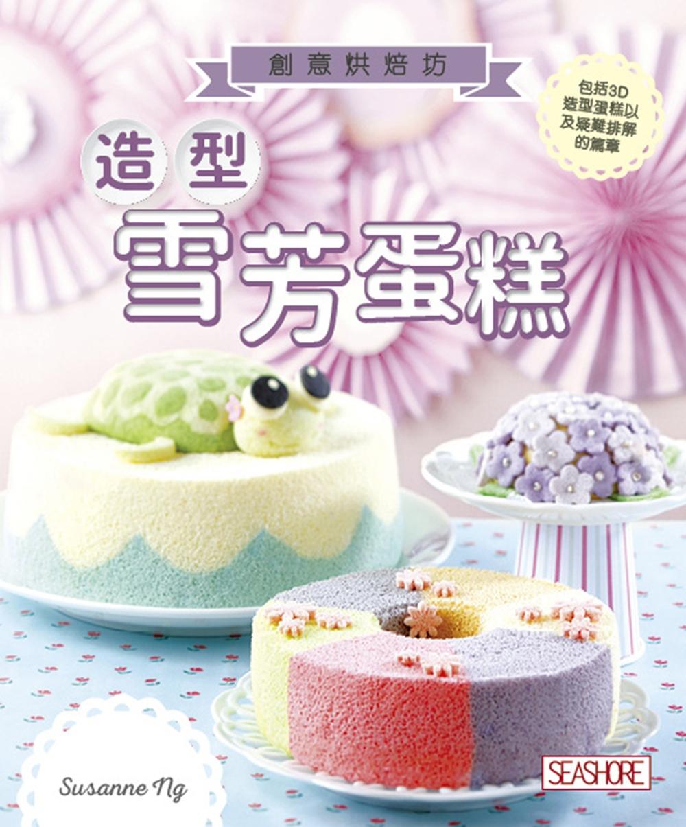 ◤博客來BOOKS◢ 暢銷書榜《推薦》造型雪芳蛋糕