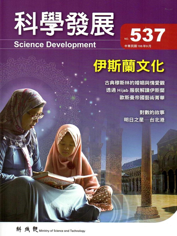 科學發展月刊第537期 106 09