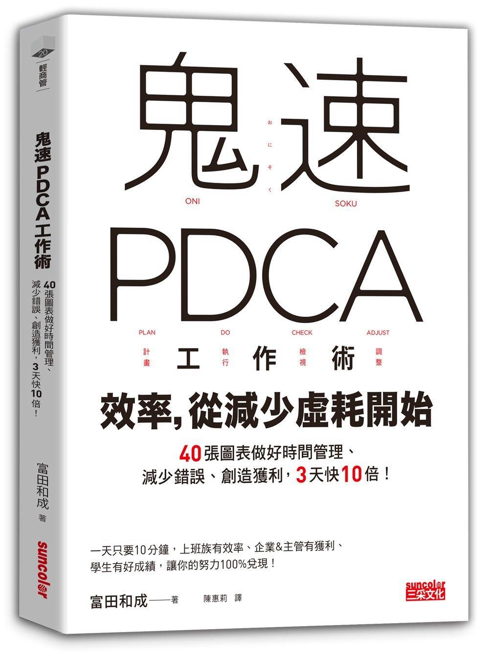 鬼速PDCA工作術:40張圖表做好時間管理、減少錯誤、創造獲利,3天快10倍!
