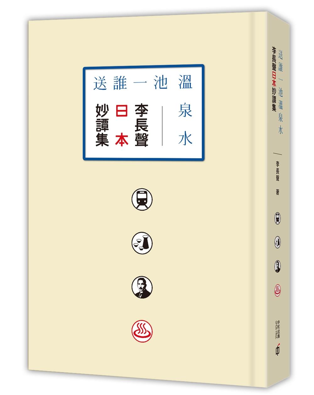 送誰一池溫泉水:李長聲日本妙譚集