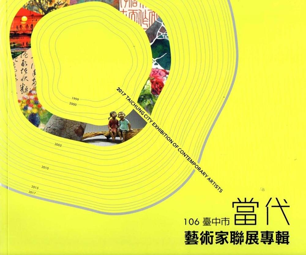 106臺中市當代藝術家聯展專輯