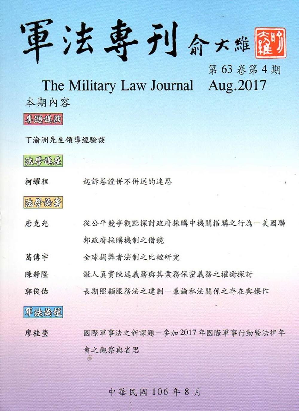 軍法專刊63卷4期-2017.08