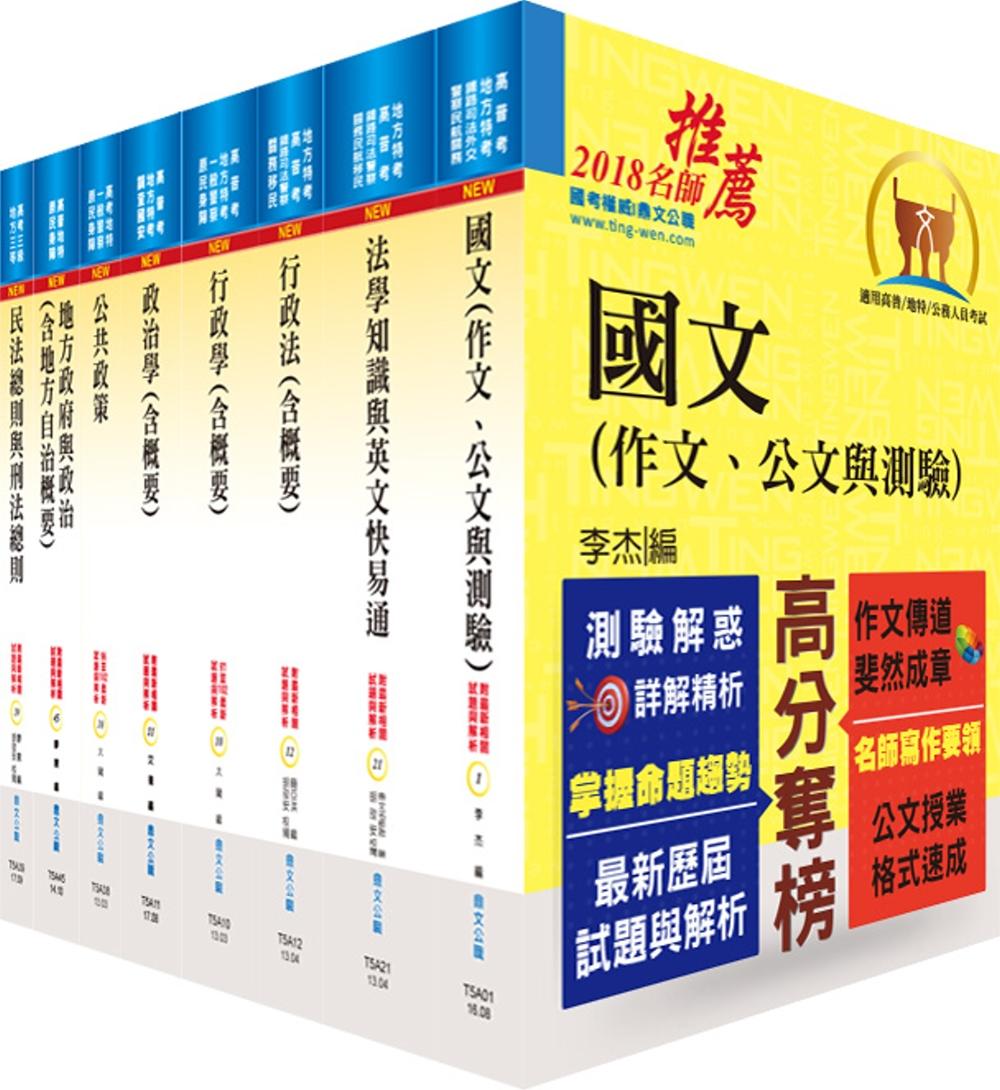 地方三等、高考三級(一般民政)套書(贈題庫網帳號、雲端課程)
