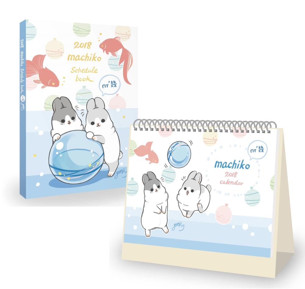 2018ㄇㄚˊ幾 machiko schedule book+desk calendar手帳年曆套組