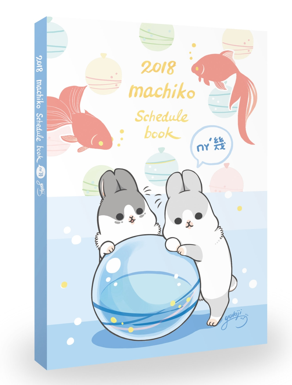2018ㄇㄚˊ幾 machiko schedule book(附贈霧面PVC書套+貼紙)