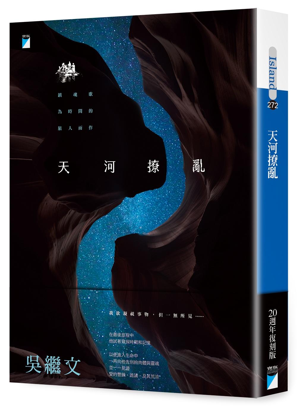 天河撩亂(20週年復刻版)吳繼文限量親簽版