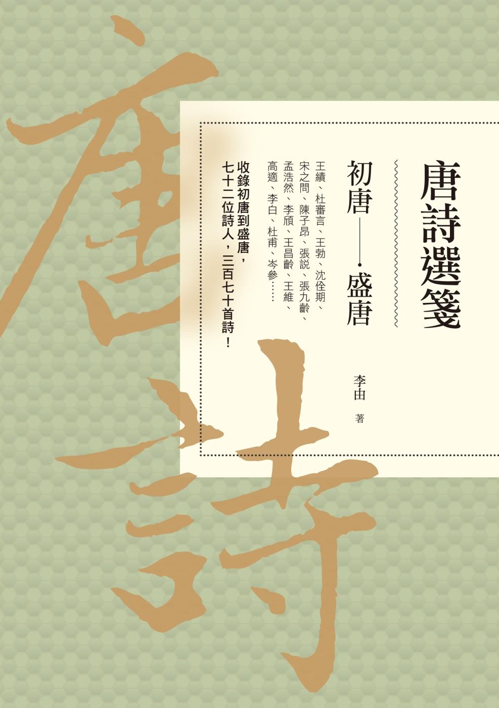 唐詩選箋:初唐-盛唐
