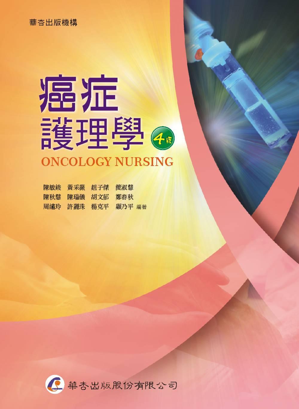 癌症護理學(4版)