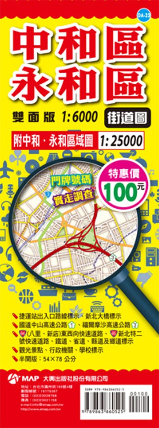 中和區、永和區街道圖