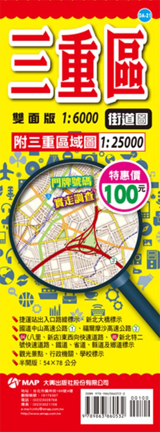 三重區街道圖