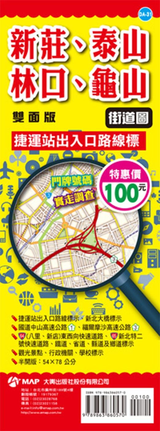 新莊、泰山、林口、龜山區街道圖