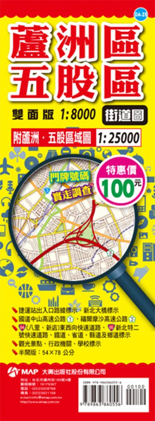 蘆洲區、五股區街道圖