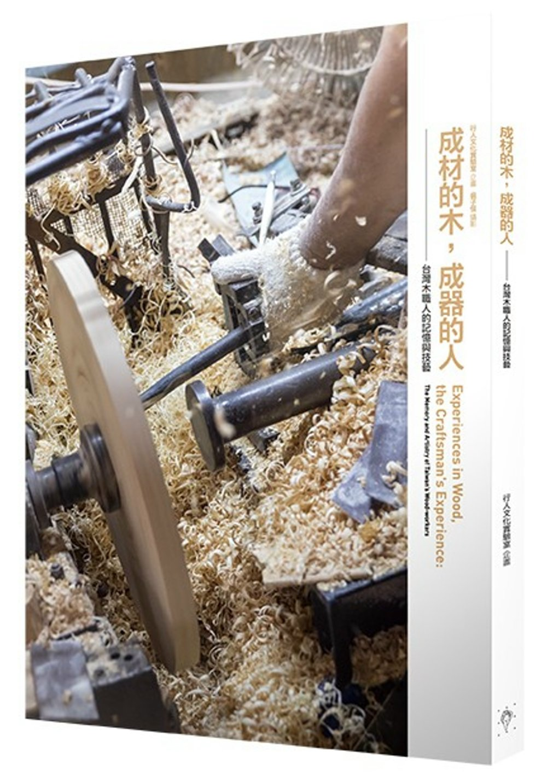 ◤博客來BOOKS◢ 暢銷書榜《推薦》成材的木,成器的人:台灣木職人的記憶與技藝