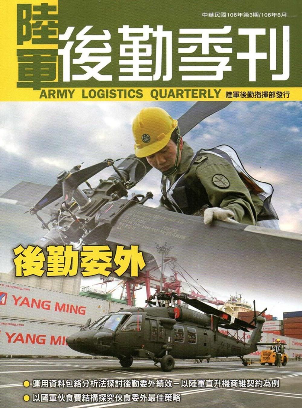 陸軍後勤季刊106年第3期(2017.08)