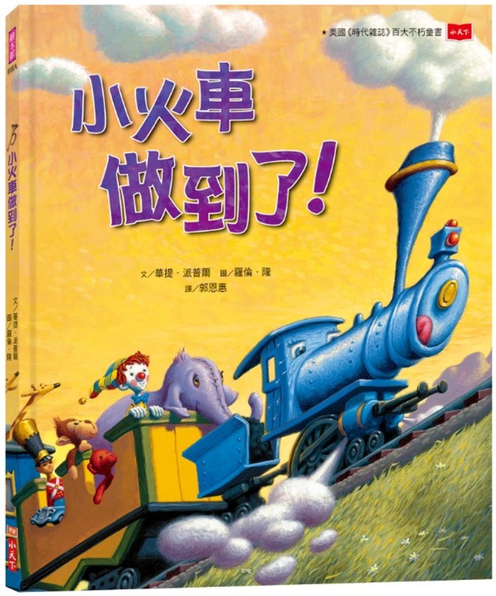 小火車做到了!(三版)