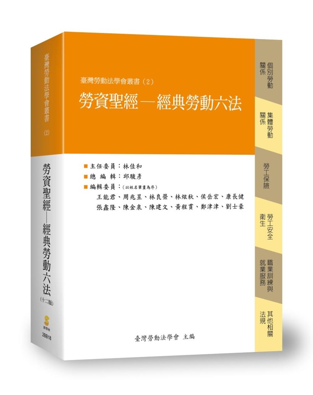 勞資聖經:經典勞動六法(12版)