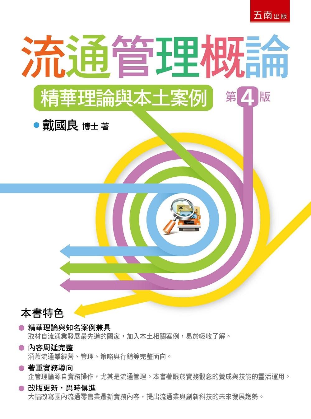 流通管理概論:精華理論與本土案例(4版)