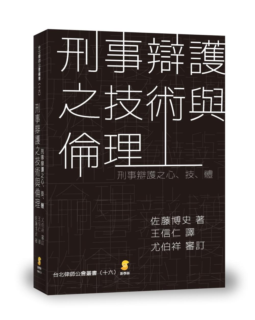 刑事辯護之技術與倫理:刑事辯護之心‧技‧體