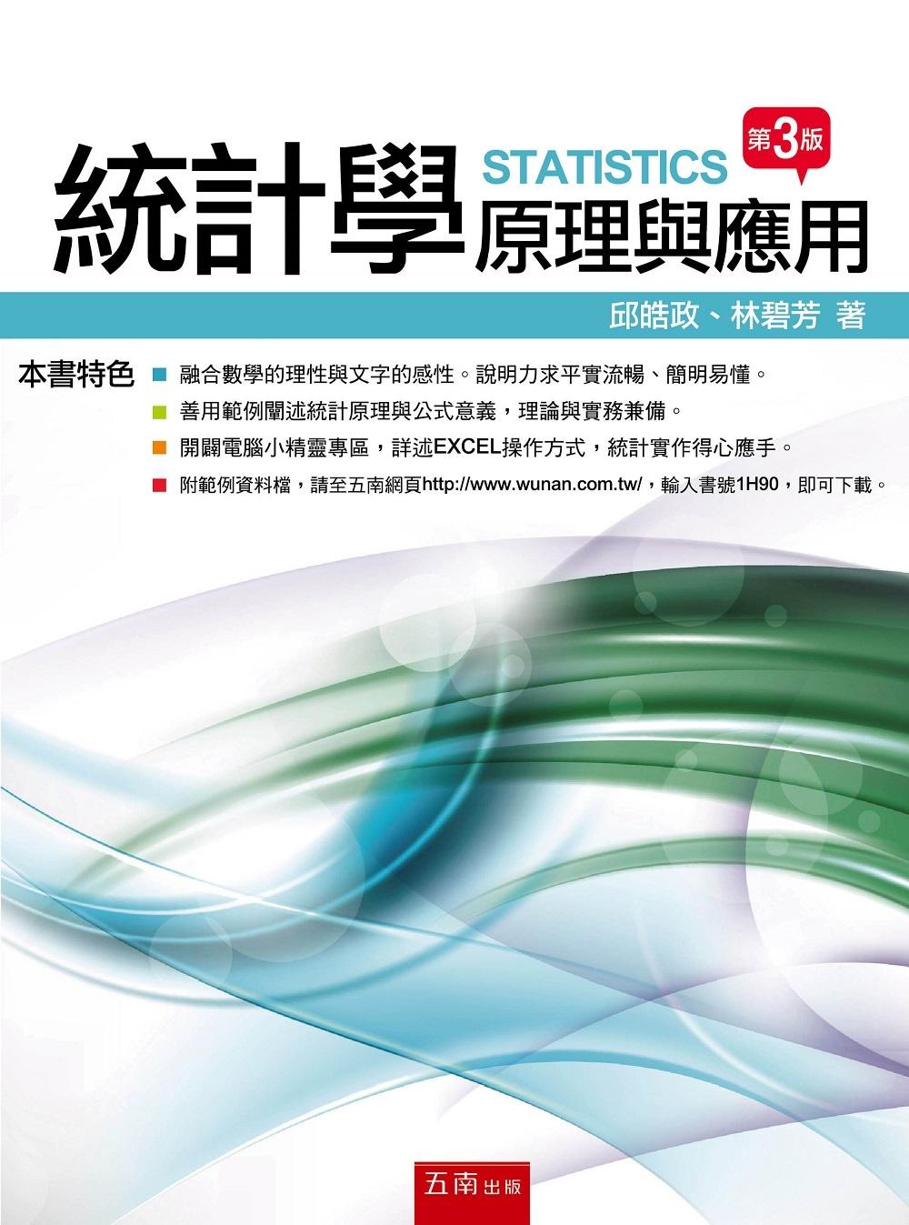 統計學:原理與應用(3版)