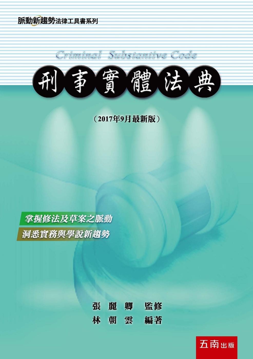 刑事實體法典(7版)