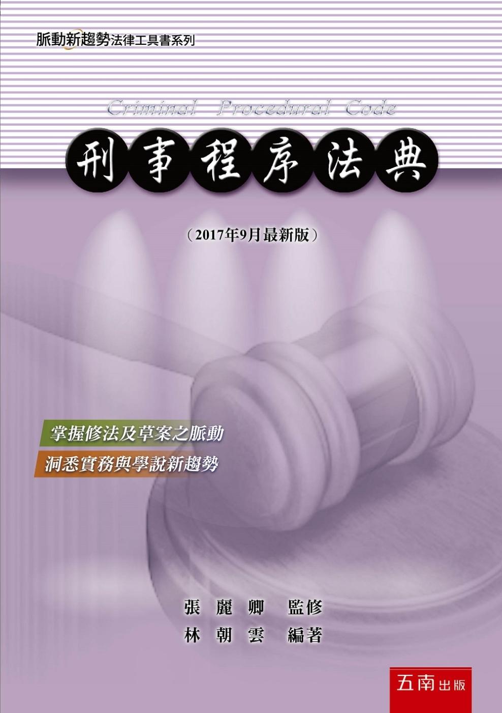 刑事程序法典(7版)