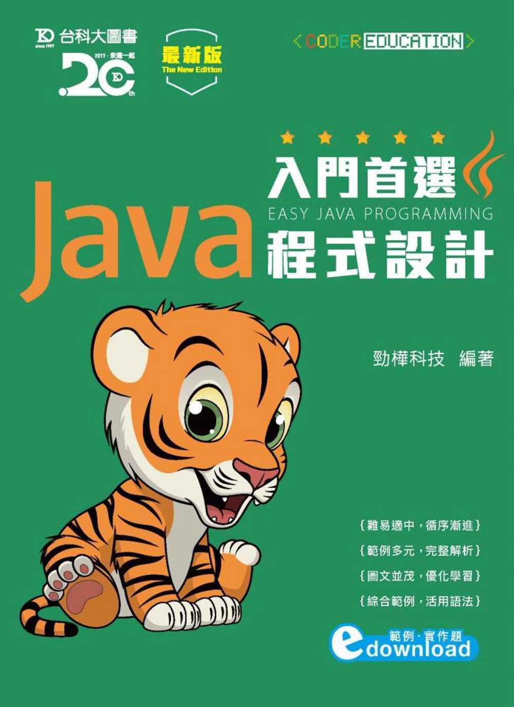 ◤博客來BOOKS◢ 暢銷書榜《推薦》入門首選Java程式設計附範例檔(最新版)