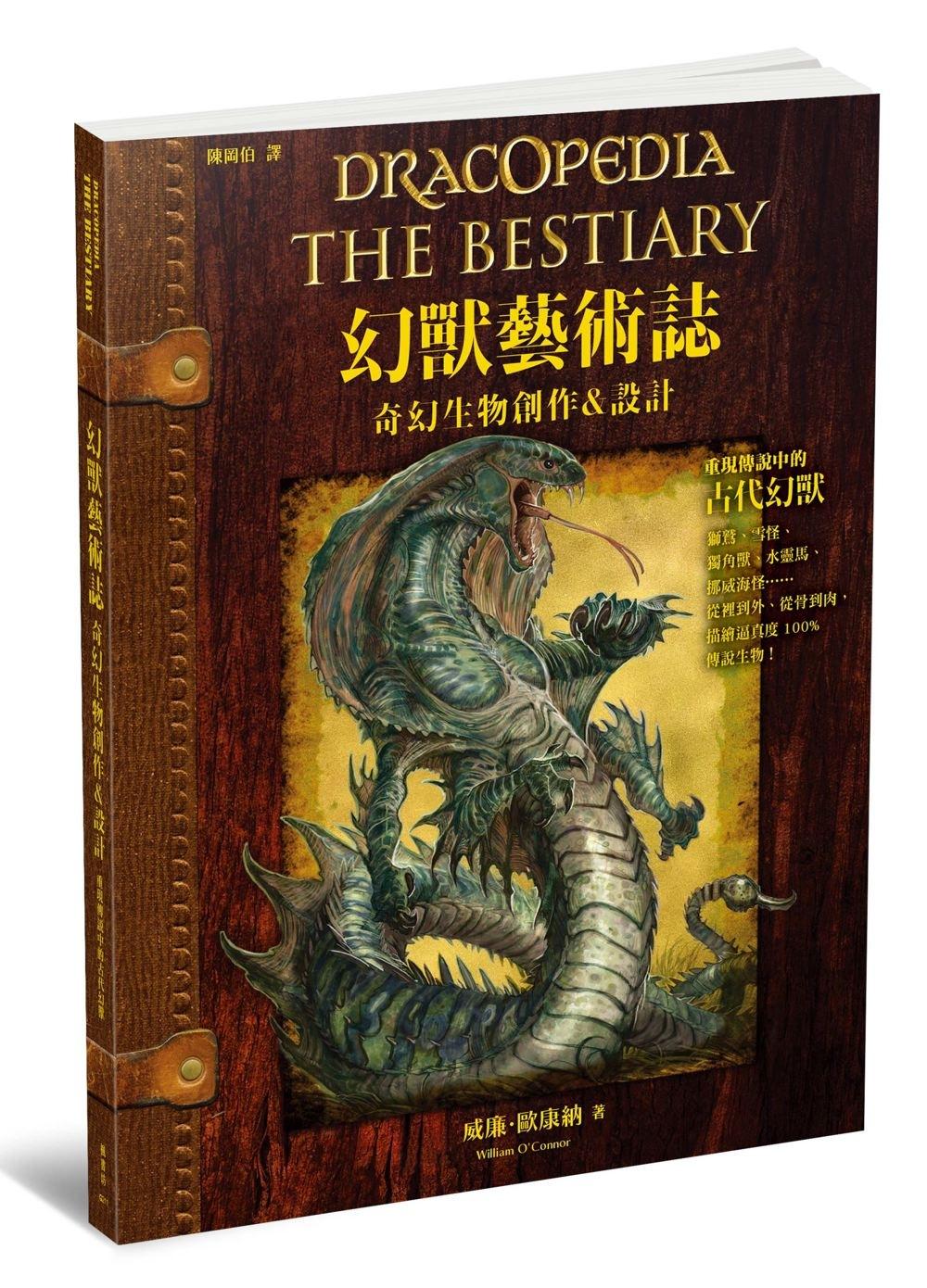 ◤博客來BOOKS◢ 暢銷書榜《推薦》幻獸藝術誌:奇幻生物創作&設計