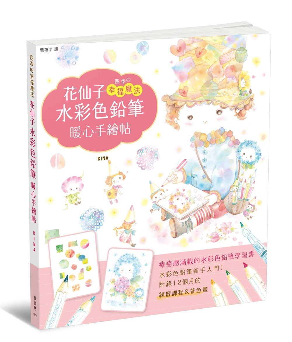 ◤博客來BOOKS◢ 暢銷書榜《推薦》花仙子水彩色鉛筆暖心手繪帖