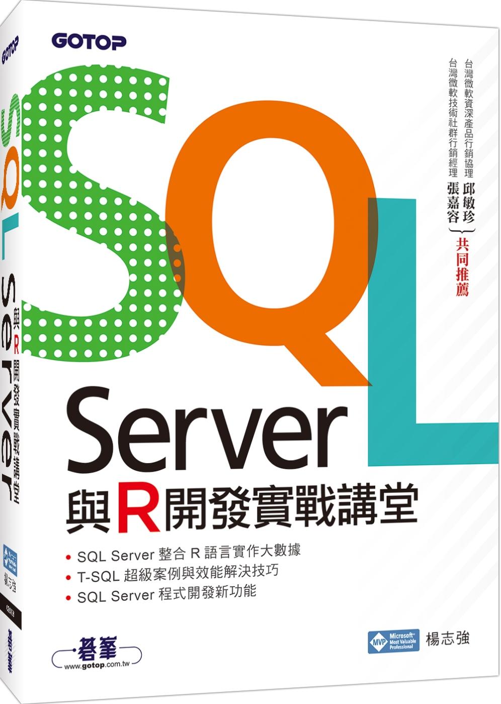 ◤博客來BOOKS◢ 暢銷書榜《推薦》SQL Server與R開發實戰講堂