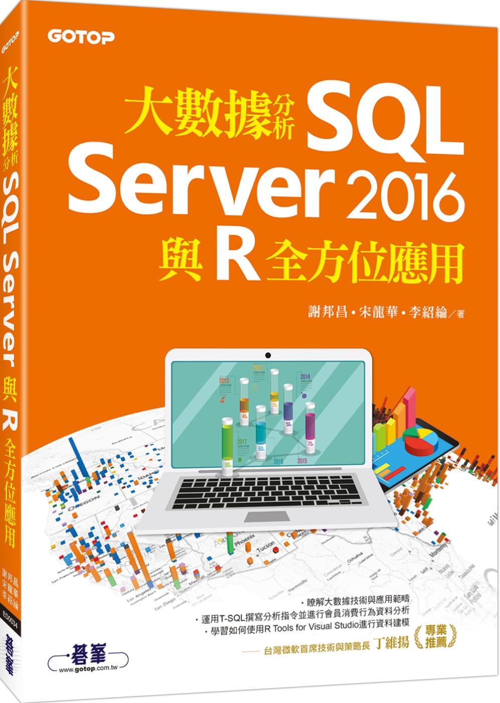 ◤博客來BOOKS◢ 暢銷書榜《推薦》大數據分析SQL Server 2016與R全方位應用