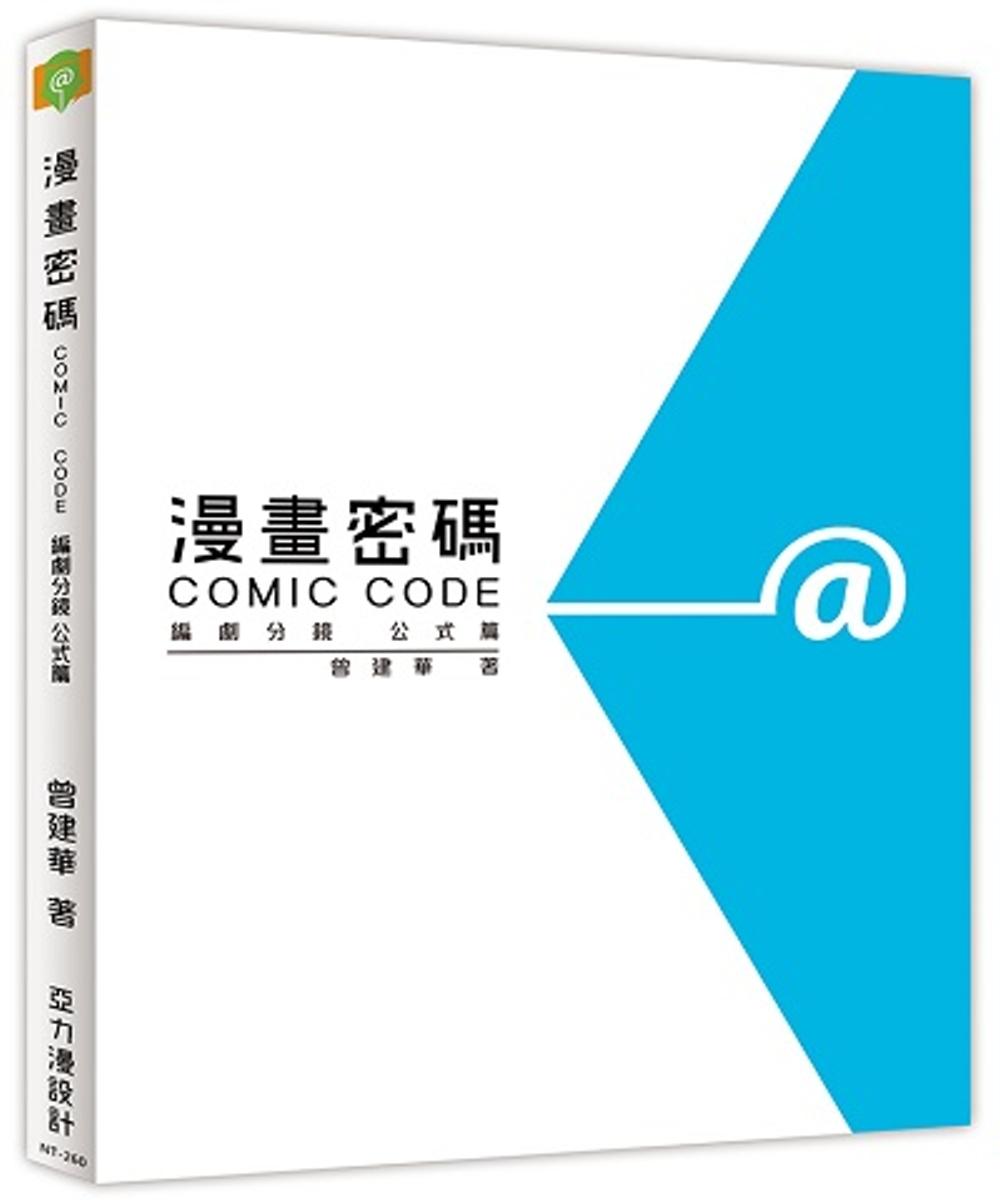 ◤博客來BOOKS◢ 暢銷書榜《推薦》漫畫密碼