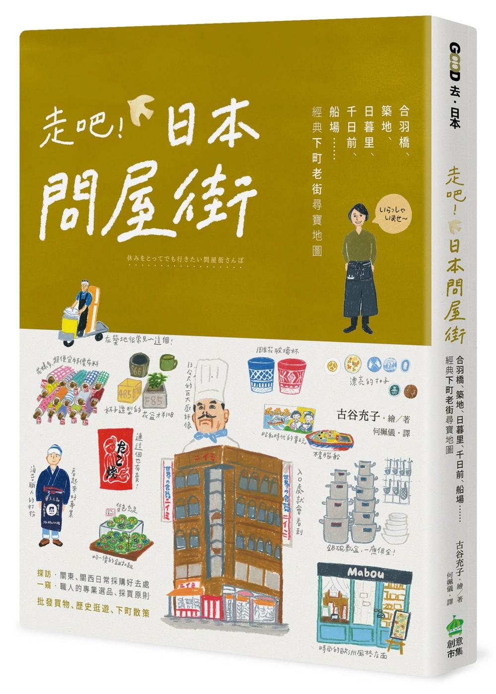 ◤博客來BOOKS◢ 暢銷書榜《推薦》走吧!日本問屋街:合羽橋、築地、日暮里、千日前、船場……經典下町老街尋寶地圖