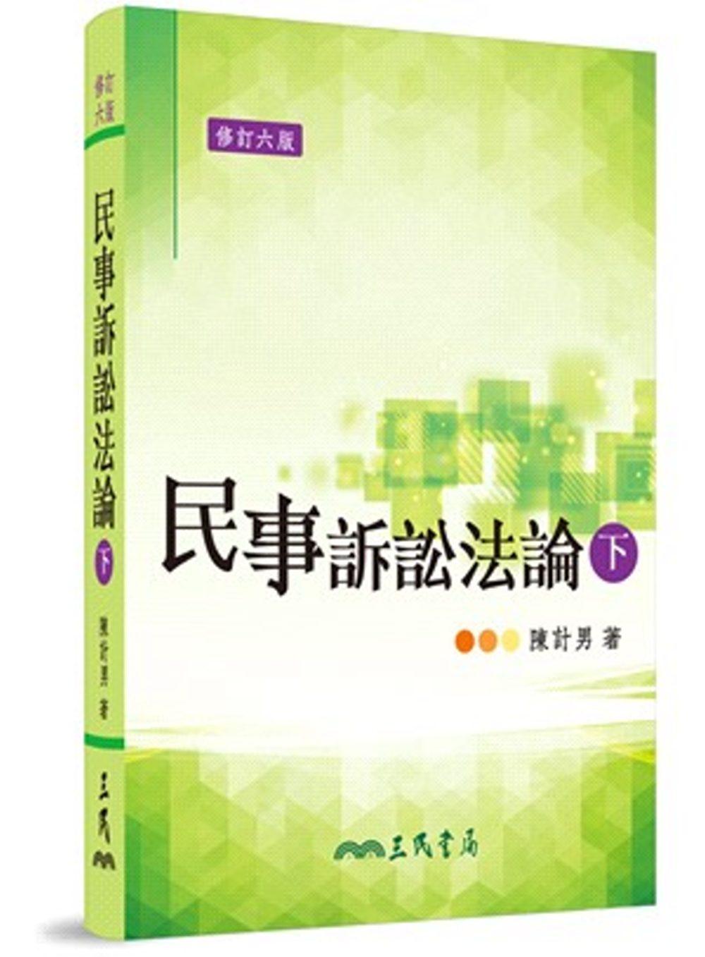 ◤博客來BOOKS◢ 暢銷書榜《推薦》民事訴訟法論(下)(修訂六版)