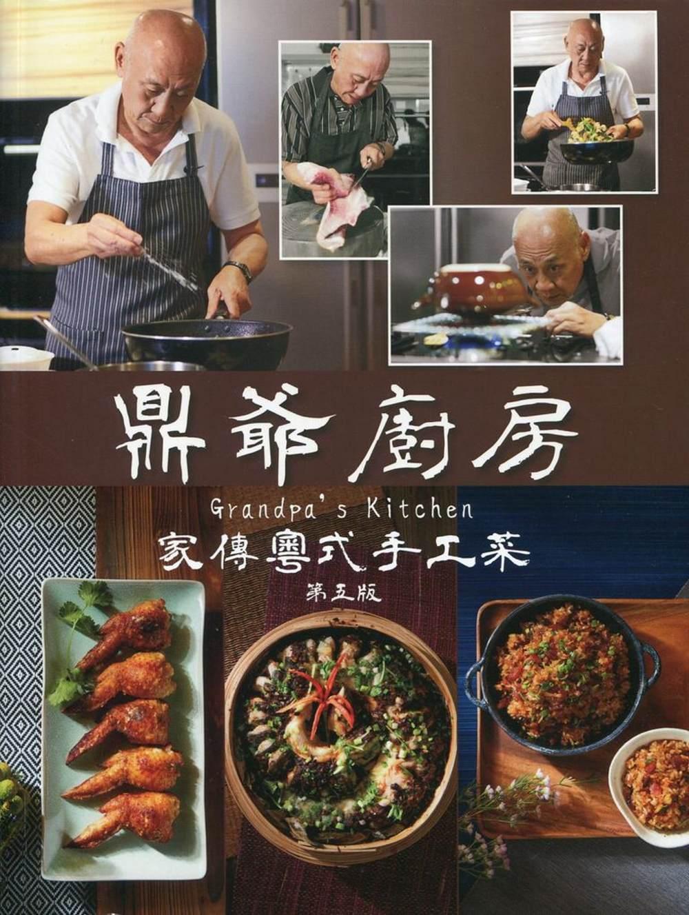 鼎爺廚房:家傳粵式手工菜(第五版)(...