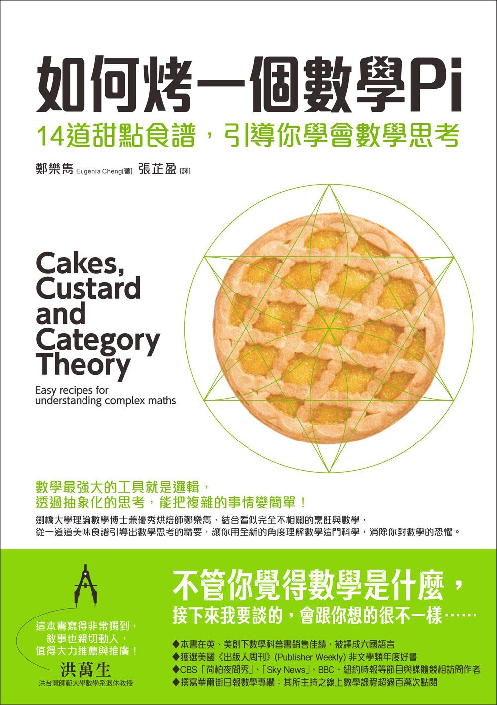 ◤博客來BOOKS◢ 暢銷書榜《推薦》如何烤一個數學Pi:14道甜點食譜,引導你學會數學思考