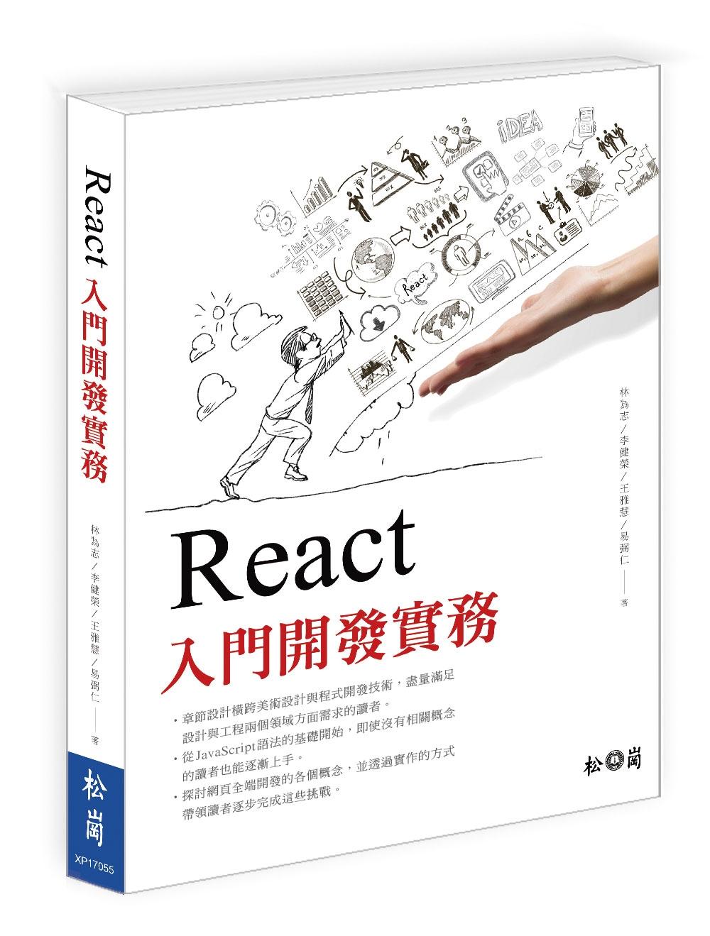 React入門開發實務